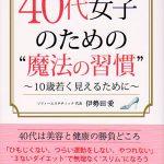 「40代女子のための魔法の習慣」がわりと好評で、増版されました!
