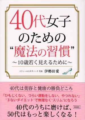 40代女子のための魔法の習慣