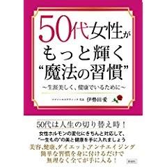 50代女子 表紙