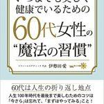 「60代女性のための魔法の習慣」が出版されました!